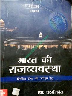 भारत की राजव्यवस्था एम. लक्ष्मीकांत पीडीऍफ़ पुस्तक | Bharat Ki Rajvyavastha By M laxmikanth PDF Free Download