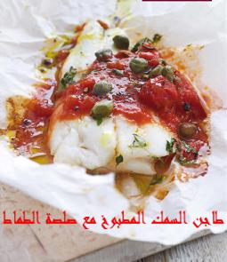 Itaalin baked fish with tomato sauce