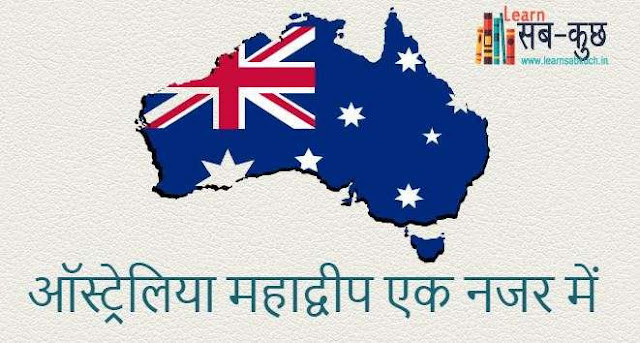 Brief Information of Australia Continent in Hindi