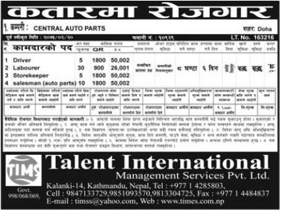 Jobs For Nepali In Qatar, Salary -Rs.50,000/