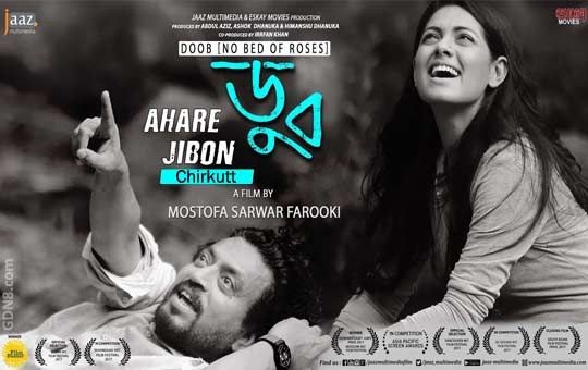 Ahare Jibon - Doob Bangla Movie