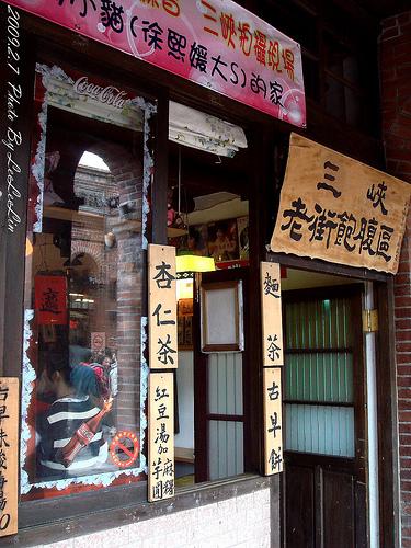 老街飽腹區 三峽老街美食