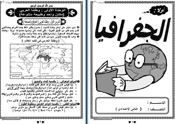 مذكرة الروان دراسات للصف الثاني الإعدادى الفصل الاول 2016 المنهاج المصري %D8%B1%D9%88