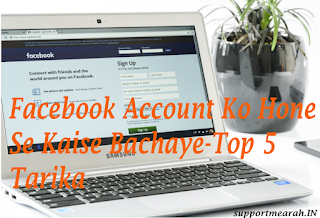 hack facebook account ko hone se kaise bachaye