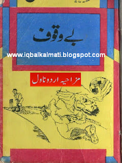 Funny Urdu Novel Bewaqoof by Asar Nomani PDF Download
