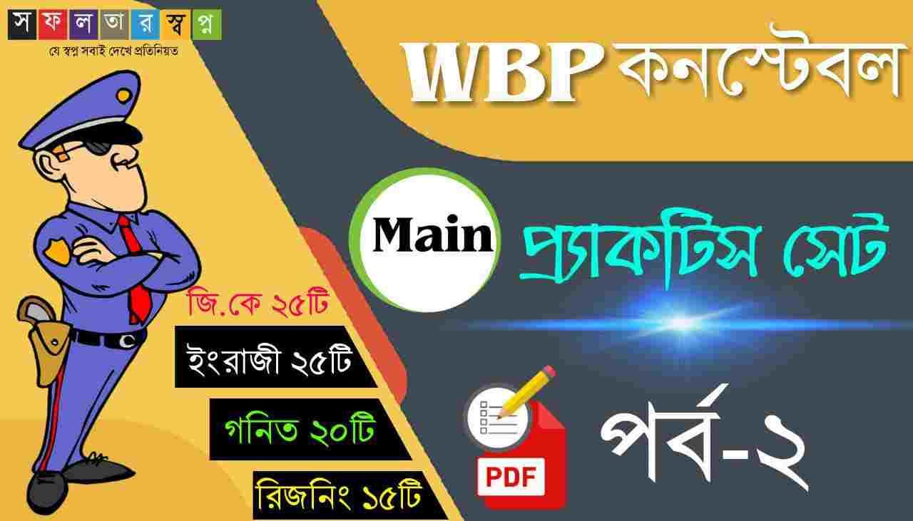 WBP Constable Main Practice Set Part-2 Bengali PDF