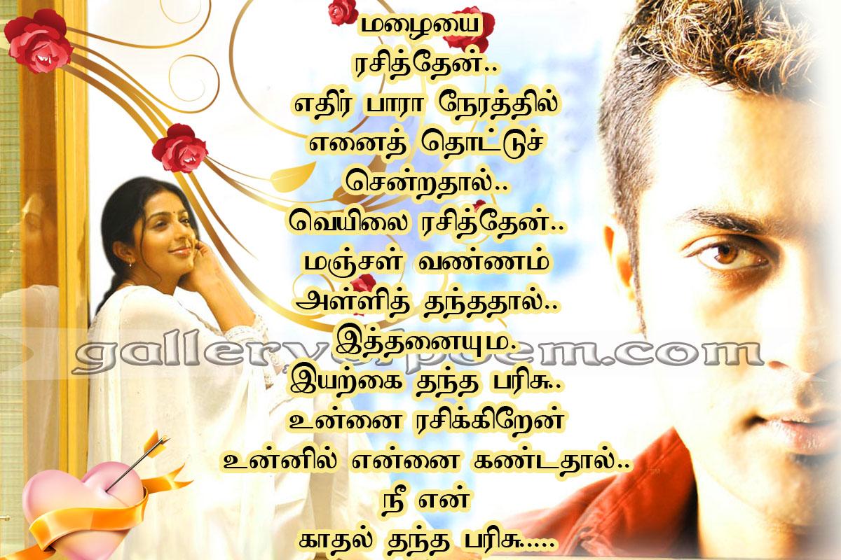 Kavithai Kadhal Jiffriya Jeely Poems Tamil Love Quote. New Tamil Love ...
