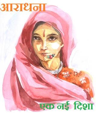 Aaradhana in Hindi