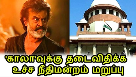 High court refused to ban Kaala