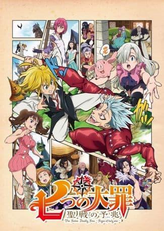 جميع حلقات انمي Nanatsu no Taizai S3 الخطايا السبع المميتة الموسم الثاني مترجم على عدة سرفرات للتحميل والمشاهدة المباشرة أون لاين جودة عالية HD