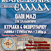 Ιωάννινα:Αναχώρηση Λεωφορείων Απο Ακαδημία Το Πρωί Της Κυριακής Για Το Συλλαλητήριο Στην Αθήνα
