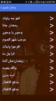 تطبيق اغاني رمضان زمان فيديو - رمضان 2019-1440 (2)