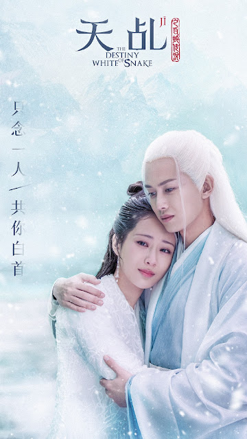 The Destiny of White Snake Posters