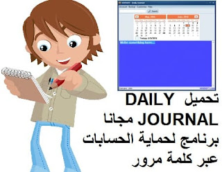 تحميل DAILY JOURNAL مجانا برنامج لحماية الحسابات عبر كلمة مرور