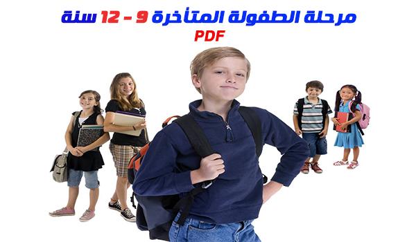 ملخص مراحل النمو - مرحلة طفولة المتأخرة من 9 إلى 12 سنة PDF