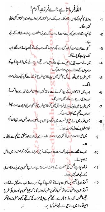Allah Farmata Hai : Ae Farzand-e-Adam