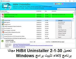 تحميل HiBit Uninstaller 2-1-30 مجانا برنامج لإلغاء تثبيت برامج Windows