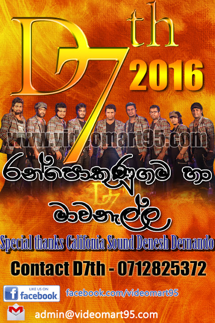 D7TH LIVE AT RANPOKUNUGAMA & MAWANELLA 2016