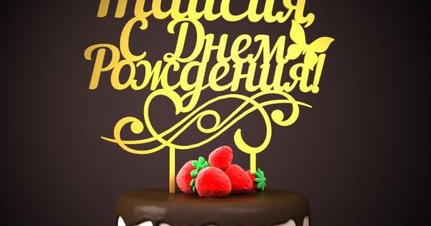 Крепче баранку, картинки таисия с днем рождения