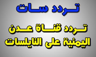 تردد قناة عدن, aden tv, على النايلسات