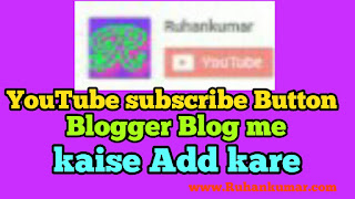 YouTube Subscribe Button Blogger Blog me kaise Add kare