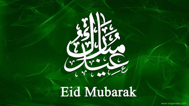 Eid ul Adha HD Wallpapers 2017 Download - Eid Mubarak Wishes 2017 eid mubarak image