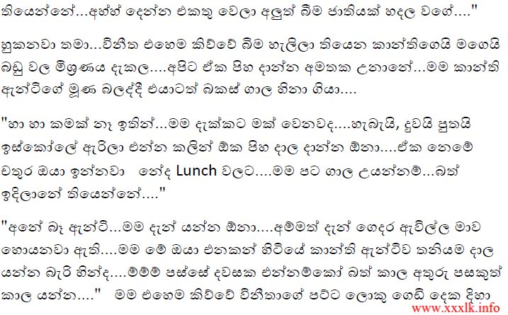 Sinhala wela katha ammai mamai ammai mamai sinhala wela stories car