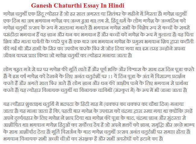 essay on ganesh chaturthi in telugu language