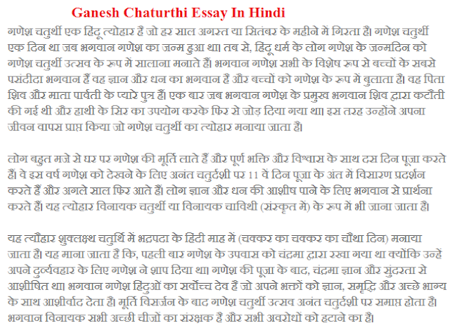 essay on ganesh chaturthi essay articles archives my edu corner lightfast co essay articles archives my edu corner lightfast co acircmiddot ganesh chaturthi
