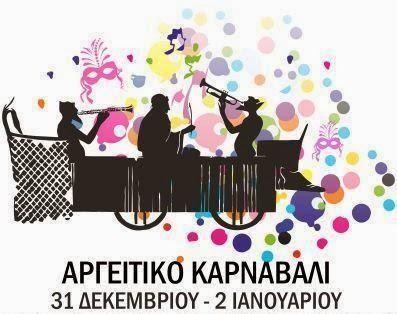 Αργείτικο Καρναβάλι 2014! (πρόγραμμα)