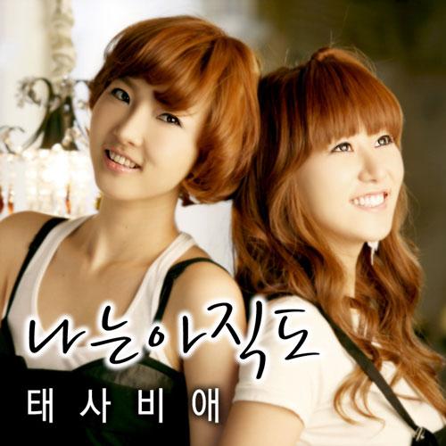 [Single] TaeSaBiAe – 나는 아직도