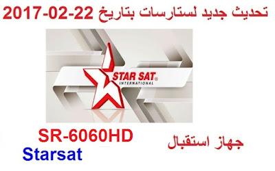 تحديث جديد ستارسات SR-6060HD Starsat   بتاريخ  22 02 2017