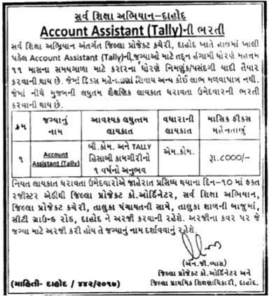 Sarva Shiksha Abhiyan (SSA) Dahod Recruitment 2017 for Accountant Assistant Posts