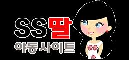 SS딸 야동사이트 - 무료야동 & 한국야동 & 일본야동