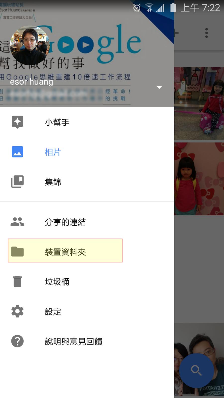 2017年 Android App 下載推薦(上):我目前的真實安裝清單 - TechNow 當代科技 | TechNow 當代科技