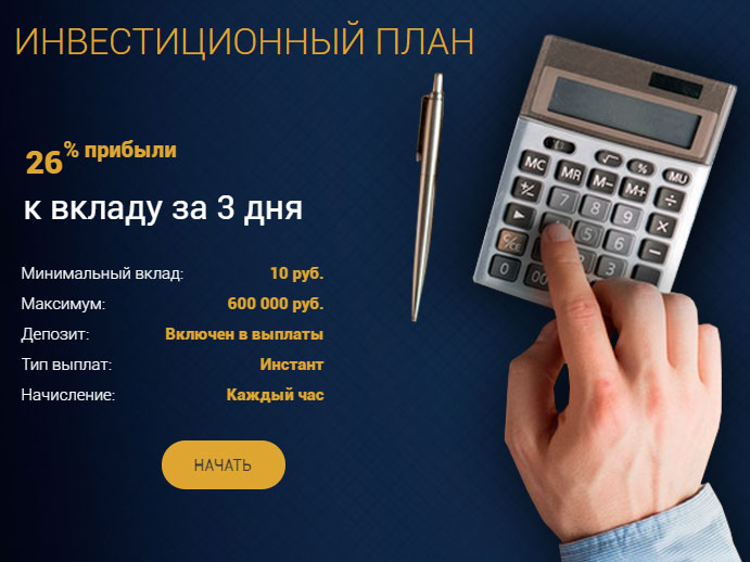Инвестиционные планы BTCTOP