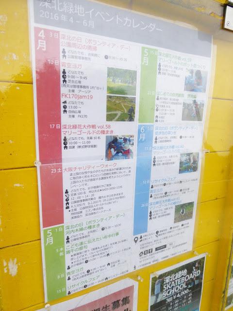 深北緑地イベントカレンダー 2016年4~6月