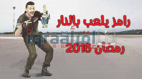 """تعرف على برنامج """"رامز بيلعب بالنار"""" فى رمضان 2016 برنامج رامز جلال الجديد"""