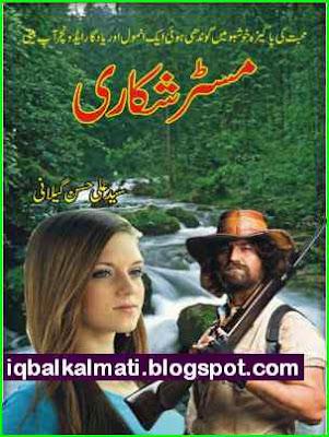 Mister Shikari Ali Hassan Gilani