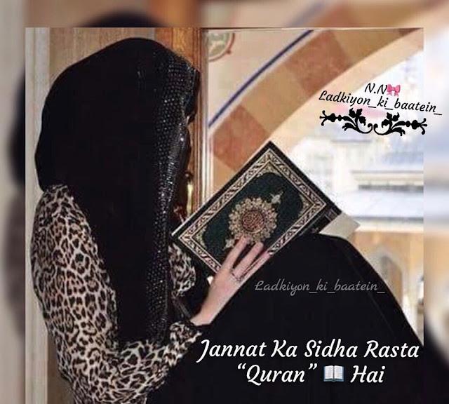 Image of jannat quran ka rasta.