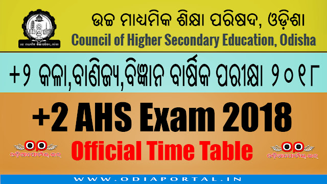 chse odisha 2018 exam time table pdf download, council of higher secondary education 2018 ahse annual higher examination 2018 time table. +2 Annual Exam 2018 Time Table PDF Download For Sc., Com., Arts, Voc., Distance, Practical), plus two exam time table 2018 pdf, ଯୁକ୍ତ ୨ ପରୀକ୍ଷା ୨୦୧୮ ବିବରଣୀ, ଟାଇମ ଟେବୁଲ