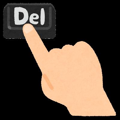 デリートボタンを押しているイラスト