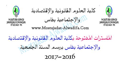 افتتاح التسجيل بسلك الماستر واماستر المتخصص بكلية العلوم القانونية واﻻقتصادية واﻻجتماعية بفاس 2016-2017