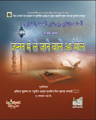 Download: Jannat me ly Jany Waly Aamal pdf in Hindi