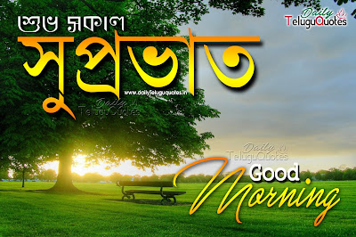 Good-Morning-bengali-Quotations-and-Messages-Wallpapers-images