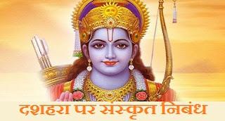 dussehra in sanskrit