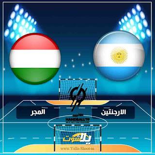 بث مباشر مشاهدة مباراة الارجنتين والمجر اليوم 11-1-2019 في كاس العالم لكرة اليد للرجال