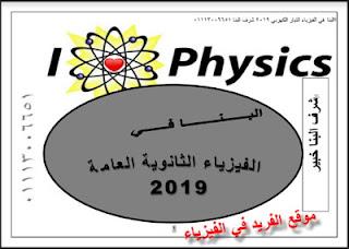مذكرة البنا في الفيزياء للصف الثانوية العامة pdf 2019، الأستاذ. شرف البنا خبير، اساسيات الفيزياء، كتب فيزياء عامة للثانوية pdf، تحميل برابط مباشر مجانا