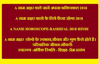A NAME HOROSCOPE-RASHIFAL 2018 HINDI.