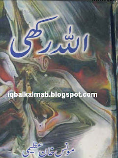Allah Rakhi by Monis Khan Azeemi Urdu Novel PDF